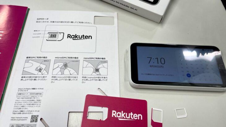 楽天モバイルとGalaxy 5G Mobile Wi-Fi SCR01 で激安5G通信!